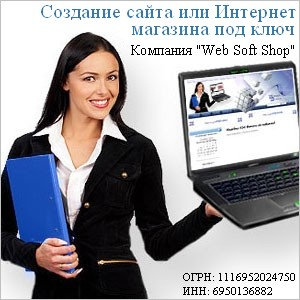Web Soft Shop