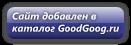 ТОП САЙТОВ КАТАЛОГА GoodGoog.ru